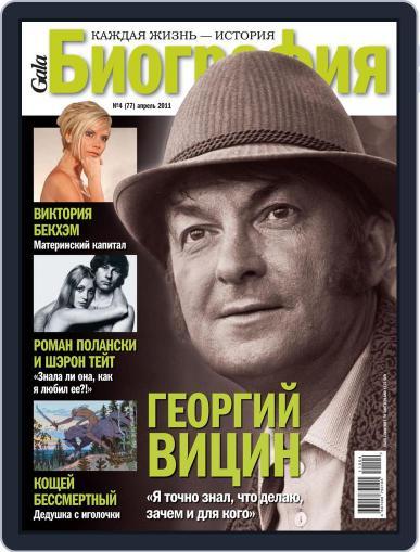 GALA Биография (Digital) March 9th, 2011 Issue Cover