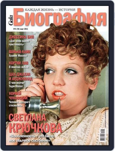 GALA Биография (Digital) February 9th, 2011 Issue Cover