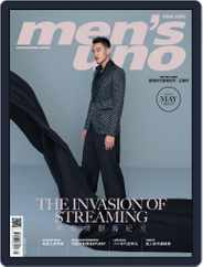 Men's Uno Hk (Digital) Subscription May 13th, 2020 Issue