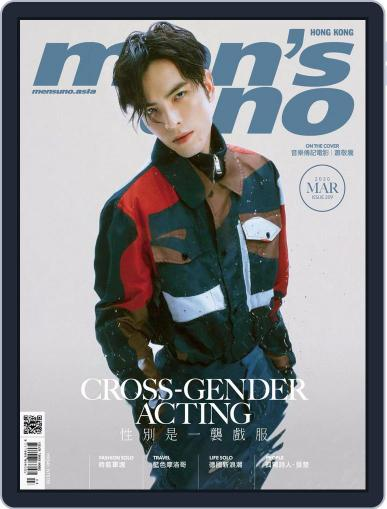 Men's Uno Hk March 11th, 2020 Digital Back Issue Cover