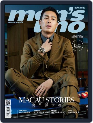 Men's Uno Hk (Digital) December 11th, 2019 Issue Cover