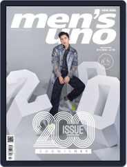Men's Uno Hk (Digital) Subscription June 4th, 2019 Issue