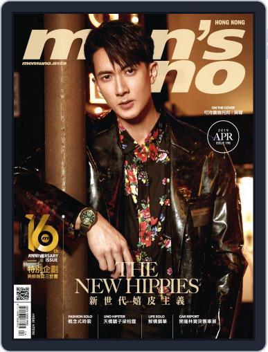 Men's Uno Hk April 9th, 2019 Digital Back Issue Cover