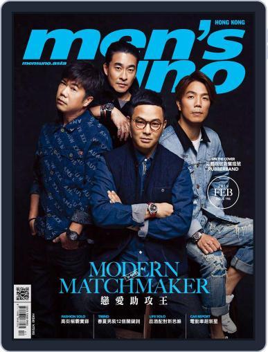 Men's Uno Hk (Digital) February 14th, 2019 Issue Cover