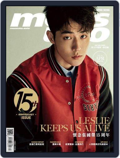 Men's Uno Hk April 13th, 2018 Digital Back Issue Cover