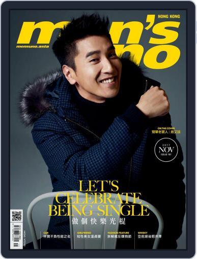 Men's Uno Hk (Digital) November 14th, 2017 Issue Cover