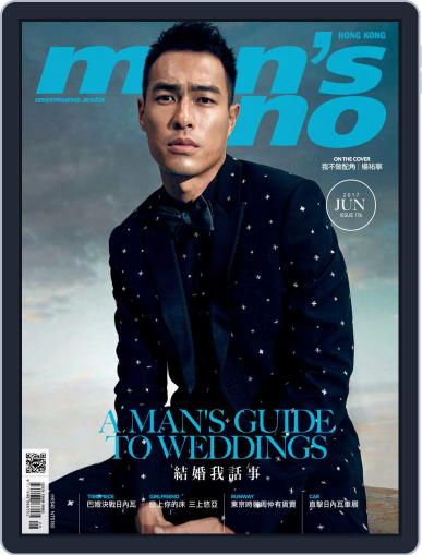 Men's Uno Hk (Digital) July 1st, 2017 Issue Cover