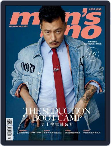 Men's Uno Hk June 14th, 2017 Digital Back Issue Cover
