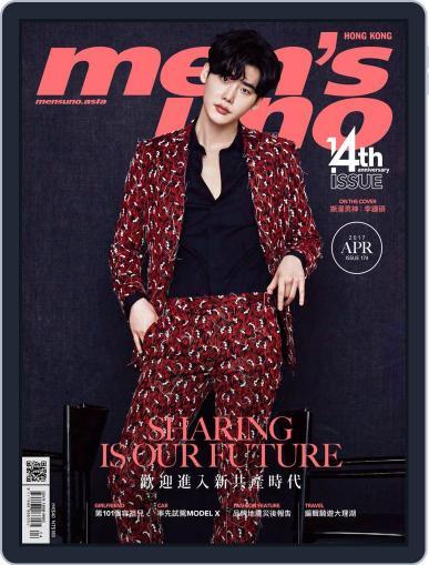 Men's Uno Hk (Digital) April 27th, 2017 Issue Cover