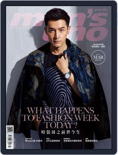 Men's Uno Hk (Digital) April 1st, 2017 Issue Cover