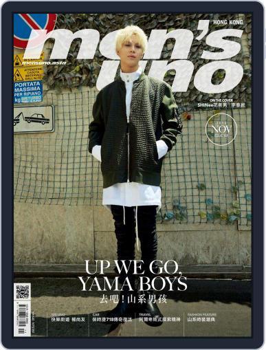 Men's Uno Hk (Digital) November 2nd, 2016 Issue Cover