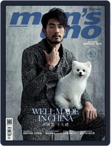 Men's Uno Hk (Digital) October 3rd, 2016 Issue Cover