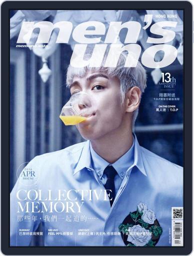 Men's Uno Hk (Digital) April 7th, 2016 Issue Cover