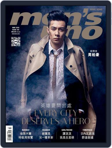 Men's Uno Hk (Digital) March 1st, 2016 Issue Cover