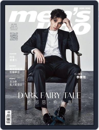 Men's Uno Hk January 4th, 2016 Digital Back Issue Cover