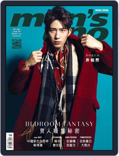 Men's Uno Hk (Digital) October 7th, 2015 Issue Cover