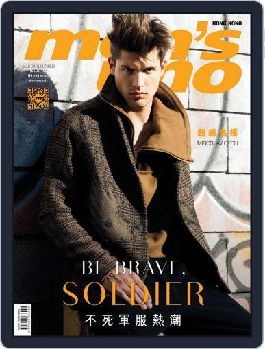 Men's Uno Hk (Digital) September 22nd, 2015 Issue Cover