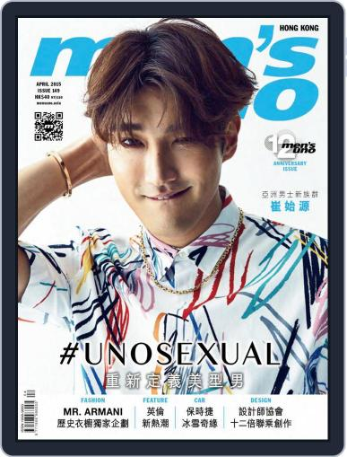Men's Uno Hk March 30th, 2015 Digital Back Issue Cover