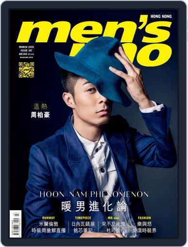 Men's Uno Hk (Digital) March 6th, 2015 Issue Cover