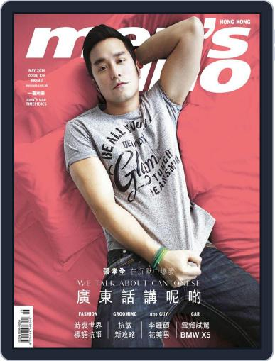 Men's Uno Hk (Digital) May 5th, 2014 Issue Cover