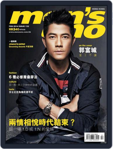 Men's Uno Hk February 12th, 2014 Digital Back Issue Cover