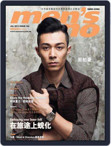 Men's Uno Hk (Digital) July 5th, 2013 Issue Cover
