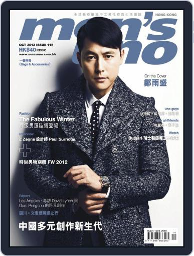Men's Uno Hk (Digital) October 9th, 2012 Issue Cover