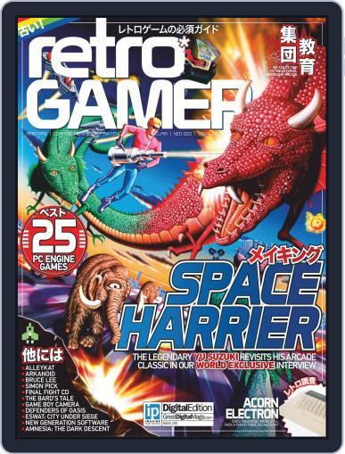 Retro Gamer (Digital) September 1st, 2015 Issue Cover