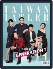 Tatler Taiwan (Digital) Subscription September 1st, 2017 Issue