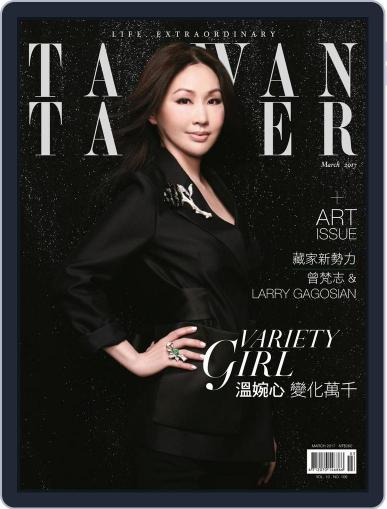 Tatler Taiwan March 1st, 2017 Digital Back Issue Cover