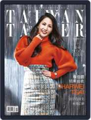 Tatler Taiwan (Digital) Subscription November 22nd, 2016 Issue