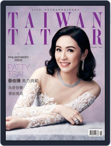 Tatler Taiwan October 20th, 2016 Digital Back Issue Cover