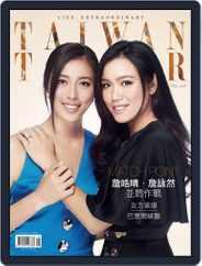 Tatler Taiwan (Digital) Subscription May 19th, 2016 Issue