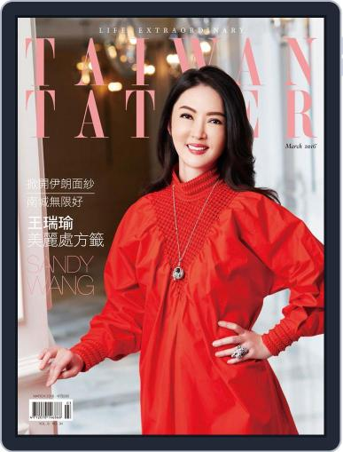 Tatler Taiwan March 21st, 2016 Digital Back Issue Cover