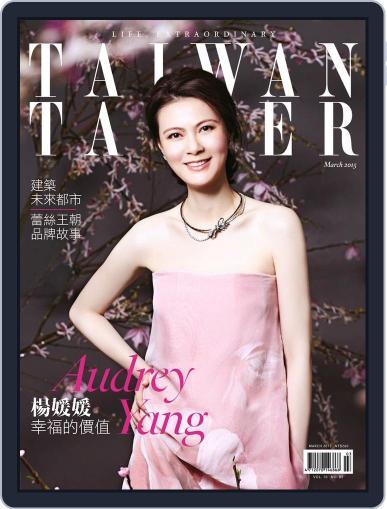 Tatler Taiwan (Digital) March 14th, 2015 Issue Cover