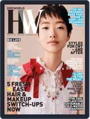 Her World Singapore (Digital) Subscription February 1st, 2018 Issue
