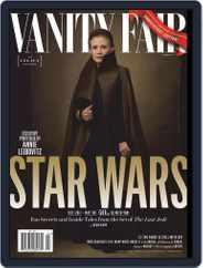 Vanity Fair (Digital) Subscription May 26th, 2017 Issue