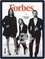 Forbes Russia (Digital) Subscription June 1st, 2020 Issue