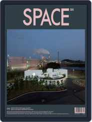Space (Digital) Subscription July 1st, 2017 Issue