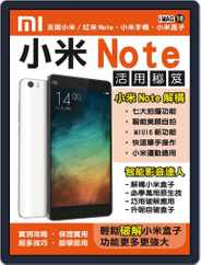 nitian mobile 逆天手機叢書 (Digital) Subscription March 11th, 2015 Issue