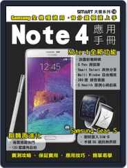 nitian mobile 逆天手機叢書 (Digital) Subscription October 29th, 2014 Issue