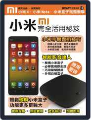 nitian mobile 逆天手機叢書 (Digital) Subscription October 13th, 2014 Issue