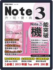 nitian mobile 逆天手機叢書 (Digital) Subscription February 11th, 2014 Issue