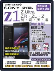 nitian mobile 逆天手機叢書 (Digital) Subscription December 16th, 2013 Issue