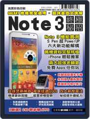 nitian mobile 逆天手機叢書 (Digital) Subscription November 17th, 2013 Issue