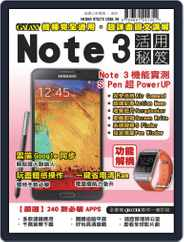 nitian mobile 逆天手機叢書 (Digital) Subscription October 22nd, 2013 Issue