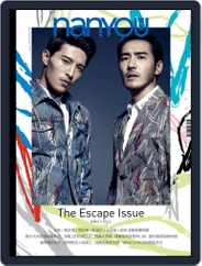 Nanyou Singapore (Digital) Subscription September 22nd, 2015 Issue