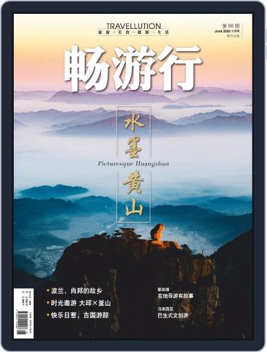 Travellution 畅游行 June 3rd, 2020 Digital Back Issue Cover