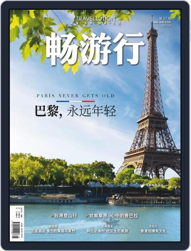 Travellution 畅游行 April 30th, 2020 Digital Back Issue Cover