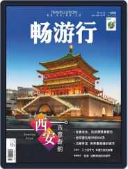 Travellution 畅游行 (Digital) Subscription April 1st, 2020 Issue